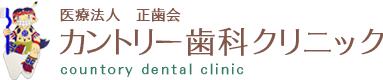 医療法人正歯会 カントリー歯科クリニック