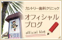 カントリー歯科クリニック オフィシャルブログ